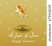 happy norooz persian new year... | Shutterstock . vector #679418239