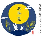 japanese traditional full moon... | Shutterstock .eps vector #680140861