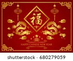 happy chinese new year card... | Shutterstock .eps vector #680279059