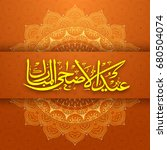 yellow arabic calligraphy of...   Shutterstock .eps vector #680504074