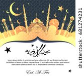 eid al adha greeting cards ... | Shutterstock .eps vector #681274231