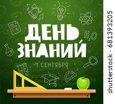 inscription in russian  ... | Shutterstock . vector #681393205