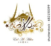 eid al adha greeting cards ... | Shutterstock .eps vector #682150399