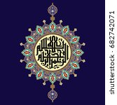 bismillah hir rehmanir raheem | Shutterstock .eps vector #682742071