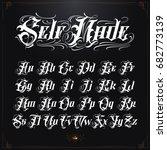 hand drawn vector calligraphy | Shutterstock .eps vector #682773139