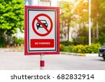 old no parking sign board with... | Shutterstock . vector #682832914