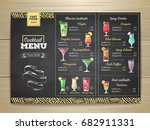 vintage chalk drawing cocktail... | Shutterstock .eps vector #682911331