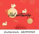 mid autumn festival lettering... | Shutterstock .eps vector #682993969