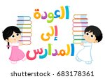 arabic text   back to school  ... | Shutterstock .eps vector #683178361