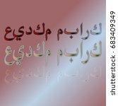 illustration of eid kum mubarak ...