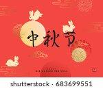 mid autumn festival lettering... | Shutterstock .eps vector #683699551