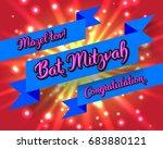 bar mitzvah party invitation ... | Shutterstock . vector #683880121