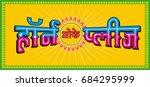 indian truck art  'horn ok...   Shutterstock .eps vector #684295999