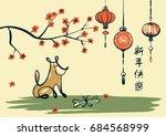element design greeting card ... | Shutterstock . vector #684568999