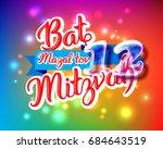 bar mitzvah invitation or... | Shutterstock . vector #684643519