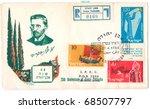 israel   circa 1958  an old... | Shutterstock . vector #68507797