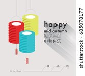 mid autumn festival graphic... | Shutterstock .eps vector #685078177