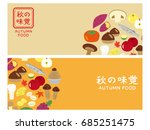 japanese autumn food vector... | Shutterstock .eps vector #685251475