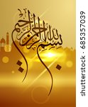 arabic and islamic calligraphy... | Shutterstock .eps vector #685357039