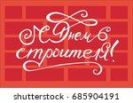 vector illustration of russian... | Shutterstock .eps vector #685904191