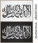 islamic flag | Shutterstock .eps vector #686367664