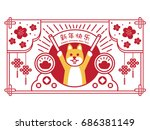 Stock vector chinese new year of dog chinese translation wishing you luck in the year of dog 686381149