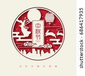 mid autumn festival... | Shutterstock .eps vector #686417935