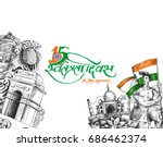 indian independence day concept ... | Shutterstock .eps vector #686462374