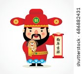 cute cartoon chinese god of... | Shutterstock .eps vector #686882431