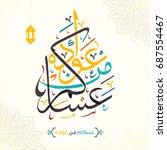 eid mubarak in arabic... | Shutterstock .eps vector #687554467
