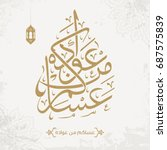 eid mubarak in arabic... | Shutterstock .eps vector #687575839