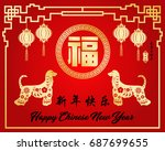 chinese new year 2018 year of...   Shutterstock .eps vector #687699655