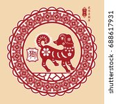year of the dog  chinese zodiac ... | Shutterstock .eps vector #688617931