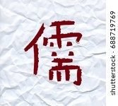 vector draw chinese character... | Shutterstock .eps vector #688719769