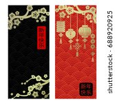 chinese new year vertical red... | Shutterstock .eps vector #688920925