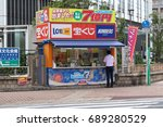 Small photo of CHIBA, JAPAN - August 3rd, 2017: A roadside lottery kiosk in Chiba City. The sign on the top says that a 700 million yen winning ticket was bought from the kiosk in 2013.