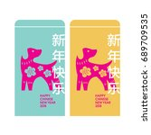 Stock vector chinese new year of dog chinese translation happy chinese new year 689709535