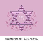 pink jewish star design  ...