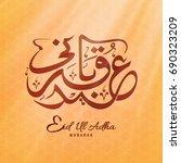 happy eid ul adha  vector... | Shutterstock .eps vector #690323209