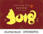 2018  vector chinese year of... | Shutterstock .eps vector #690486901