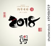 vector asian calligraphy 2018... | Shutterstock .eps vector #690486919