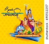 illustration of chaitanya... | Shutterstock .eps vector #690512257