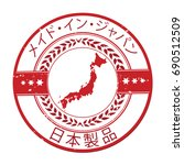 made in japan  japanese product ...   Shutterstock .eps vector #690512509