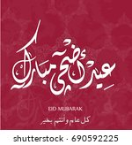 illustration of eid mubarak and ... | Shutterstock .eps vector #690592225