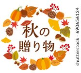 background with autumn food and ...   Shutterstock .eps vector #690656134