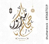 vector of hajj mabroor greeting ...