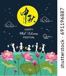 mid autumn festival vector... | Shutterstock .eps vector #691196887