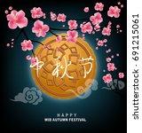 happy mid autumn festival | Shutterstock . vector #691215061