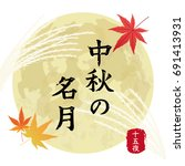 japanese autumn festival to... | Shutterstock .eps vector #691413931