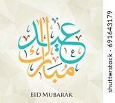 vector of  eid al adha mubarak...   Shutterstock .eps vector #691643179